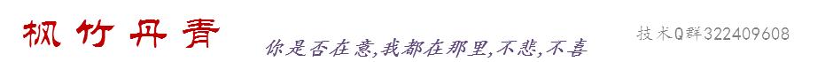 枫竹丹青SAP学习与分享